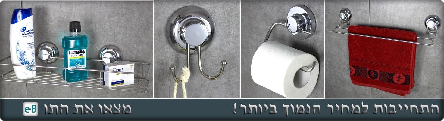 מדהים eBath - אביזרי אמבטיה בשיווק ישיר – אביזרי אמבטיה ואקום RC-38